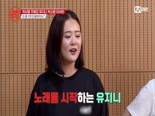 [4회] 우열을 가리기 어려운 실력캐들만 모인 A PASS팀! 그런데… 단합은 FAIL?