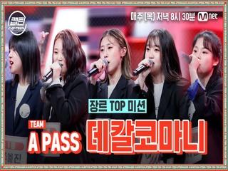 [4회] A PASS - 데칼코마니 @장르 TOP 미션
