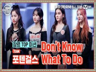 [4회] 포텐걸스 - Don't Know What To Do @장르 TOP 미션