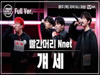 [4회/풀버전] 빨간머리 Nnet - 걔 세 @장르 TOP 미션