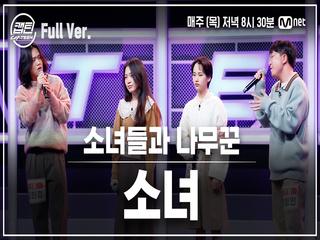 [4회/풀버전] 소녀들과 나무꾼 - 소녀 @장르 TOP 미션