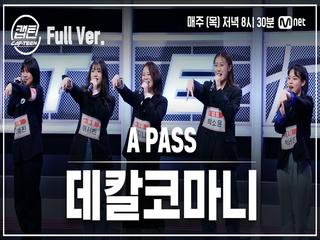 [4회/풀버전] A PASS - 데칼코마니 @장르 TOP 미션