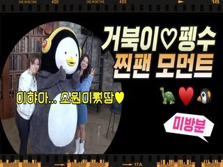 [다시한번/스페셜] (미방분) '펭수♥거북이' 우리 사랑 영원히..♡ (Feat. 거북이 의형제, 정종철 등장!)