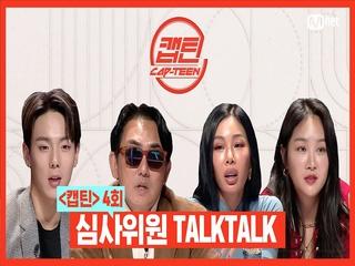 [캡틴] 심사위원 TALKTALK #4 l 목요일 저녁 8시 30분 Mnet