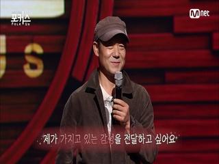 [4회] '53세 참가자, 그 만의 포크 감성으로' 김희구ㅣ♬ 회상 (원곡  산울림)