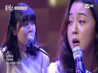 [4회] '서로 다른 목소리, 하나 되는 하모니' 자리(서자영&최유리)ㅣ♬ 별 헤는 밤 (원곡  김대영)