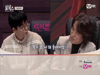 [NEXT WEEK] '학기 형, 나 왜 불러써엉~!' 출연을 후회하는 유리상자 박승화!? 그 이유는..?