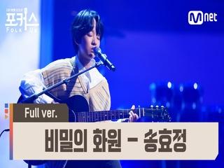 [풀버전] ♬ 비밀의 화원 - 송효정 (원곡  이상은) @예선 Full ver.