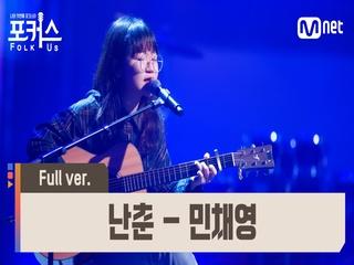 [풀버전] ♬ 난춘 - 민채영 (원곡  새소년) @예선 Full ver.