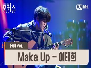[풀버전] ♬ Make Up - 이태희 (원곡  샘김) @예선 Full ver.