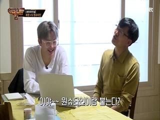 [9회] '힙잘알' 아버지와 함께하는 래원의 전력 분석?!