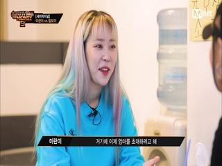 [9회] '속 깊은 효녀의 리얼 성장기' 미란이가 도전할 수 있는 이유