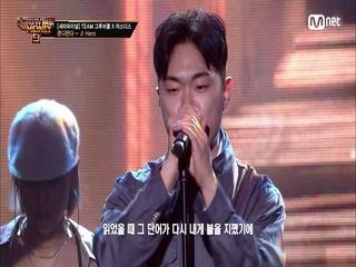 [9회] '오늘 이곳에서 난 불러' Hero (Feat. JUSTHIS, Golden) - 쿤디판다 @세미파이널