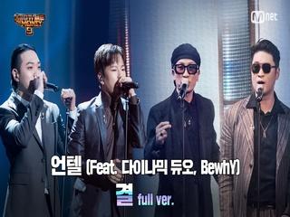 [9회/풀버전] '결' (Feat. 다이나믹 듀오, BewhY) - 언텔 @세미파이널 full ver.