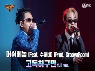 [9회/풀버전] '고독하구만' (Feat. 수퍼비) (Prod. GroovyRoom) - 머쉬베놈 @세미파이널 full ver.