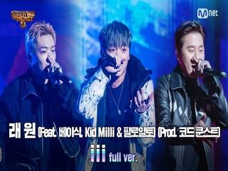 [9회/풀버전] 'iii' (Feat. 베이식, Kid Milli & 팔로알토) (Prod. 코드 쿤스트) - 래원 @세미파이널 full ver.