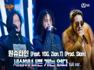 [9회/풀버전] '세상에 나쁜 개는 없다' (Feat. YDG, Zion.T) (Prod. Slom) - 원슈타인 @세미파이널 full ver.