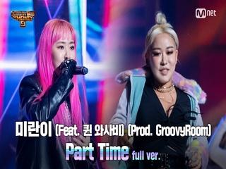 [9회/풀버전] 'Part Time' (Feat. 퀸 와사비) (Prod. GroovyRoom) - 미란이 @세미파이널 full ver.