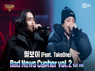 [9회/풀버전] 'Bad News Cypher vol.2' (Feat. TakeOne) - 릴보이 @세미파이널 full ver.