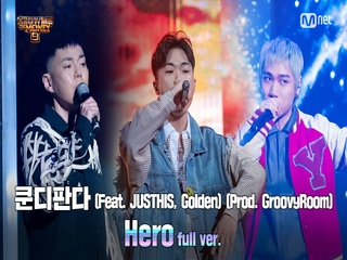 [9회/풀버전] ′Hero′ (Feat. JUSTHIS, Golden) (Prod. GroovyRoom) - 쿤디판다 @세미파이널 full ver.