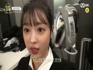 [미공개 영상]'잘 부탁드립니다' 오마이걸 유아 & 이달의 소녀 츄의 D-7 셀프캠