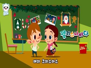 펠리스나비다 (Feliz Navidad)