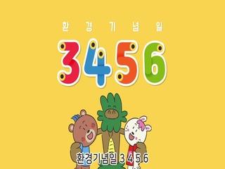 3456 환경기념일