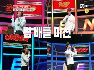 [캡틴/5회예고] '우승 후보였는데 가버렸어' 역대 최강 조합의 현실은? 팀 배틀 미션♨ l 목요일 저녁 8시 30분 Mnet