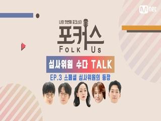 [심사위원 수다 Talk] EP.3 스페셜 심사위원의 등장