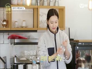 [2회] '둥근 해가 떴습니다♬' 미야 엄마가 멤버들을 위해 준비한 아침 메뉴는?