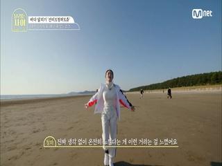 [2회] '바다의 기운 충전 완료!' 선미X청하X츄의 기지포 해수욕장 힐링 코스 달리기
