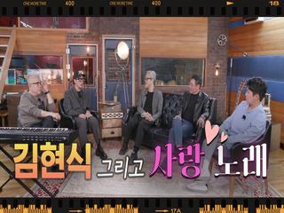 [다시한번/스페셜] 김현식에게 '사랑'이란?! (♪그것이 바로 사랑사랑 사랑이야~♪)