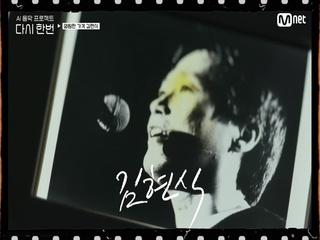 [다시한번] 시대를 대표하는 전설의 아티스트, '진짜 가수' 김현식에 대하여