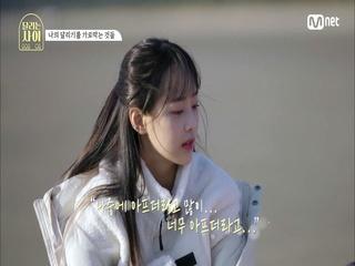 [2회] '네가 아플 수 있어..' 너무 친절한 츄가 걱정되는 선미의 따뜻한 진심