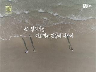 [2회] 지금, 여러분의 달리기를 가로막는 건 무엇인가요?