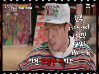 [다시한번] 이건 위험한 곡이죠 최종 선곡 타임! AI 김현식이 부를 노래는?