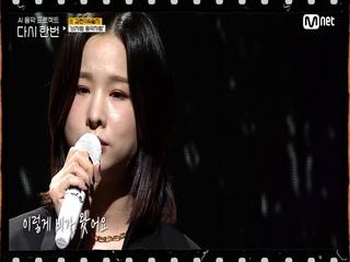 [다시한번] ♬비처럼 음악처럼 - 故김현식 & 솔지 #헌정무대
