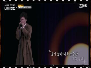 [다시한번] ♬너의 뒤에서 - AI 김현식