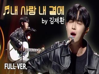 [다시한번/풀버전] ♬내 사랑 내 곁에 - 김재환 #헌정무대