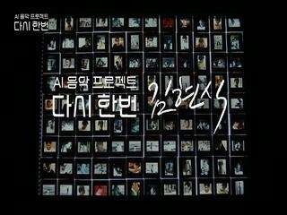다시 한번   김현식
