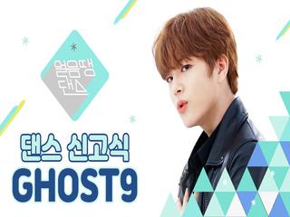 고스트나인의 댄스신고식 | MONSTAX, EXO, NCT127, SEVENTEEN, ATEEZ, ITZY | COVER | 얼음땡댄스 EP 01