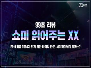 [SMTM9] 쇼미 읽어주는 XX   EP.9