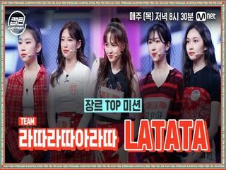 [5회] 라따라따아라따 - LATATA @장르 TOP 미션