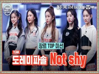 [5회] 도레미파솔 - Not Shy @장르 TOP 미션