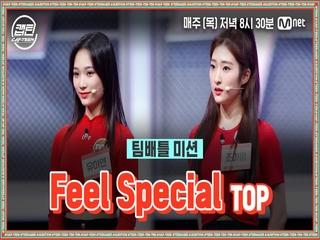 [5회] TOP 유아연, 조아영 - Feel Special @팀배틀 미션