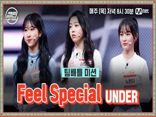 [5회] UNDER 강다민, 노현지, 유민하 - Feel Special @팀배틀 미션