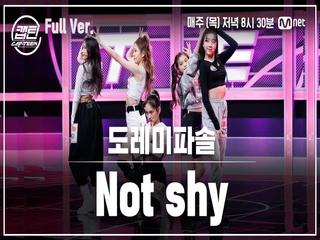 [5회/풀버전] 도레미파솔 - Not Shy @장르 TOP 미션