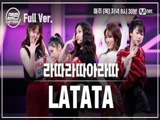 [5회/풀버전] 라따라따아라따 - LATATA @장르 TOP 미션