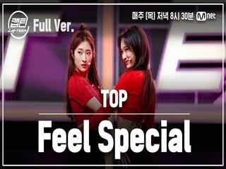 [5회/풀버전] TOP 유아연, 조아영 - Feel Special @팀배틀 미션