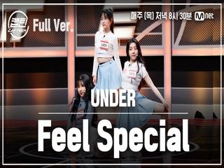 [5회/풀버전] UNDER 강다민, 노현지, 유민하 - Feel Special @팀배틀 미션